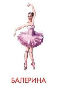 балерина днем проститутка ночью